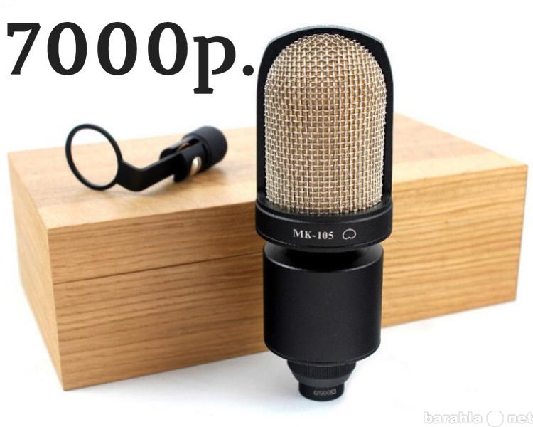 Продам Студийный микрофон