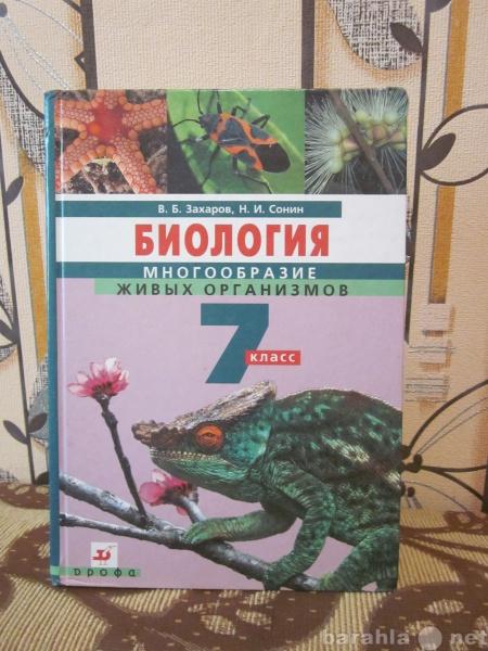 Продам: Учебники по биологии (6-8 класс)