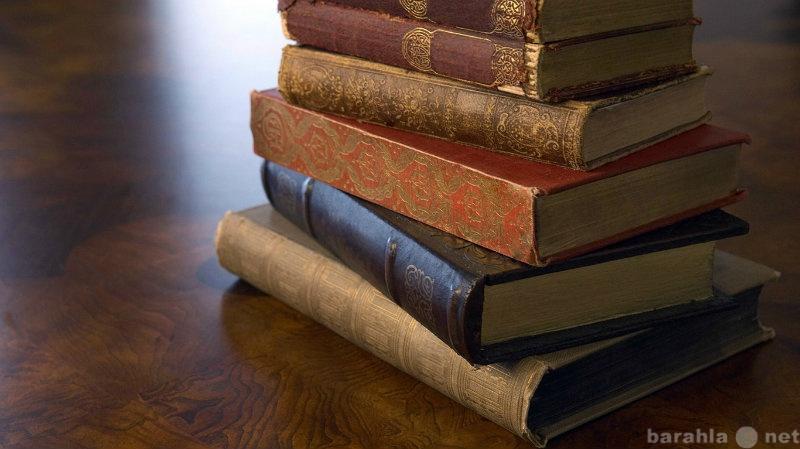 Куплю Куплю старинные книги очень дорого