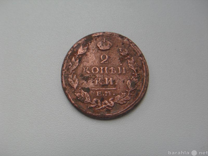 Продам Монета 2 Копейки 1814 год ЕМ НМ Россия