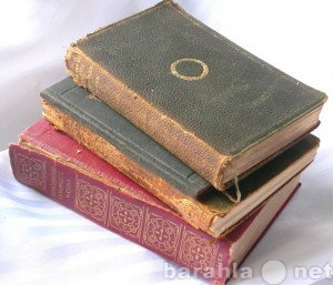 Куплю Куплю старинные книги и другое