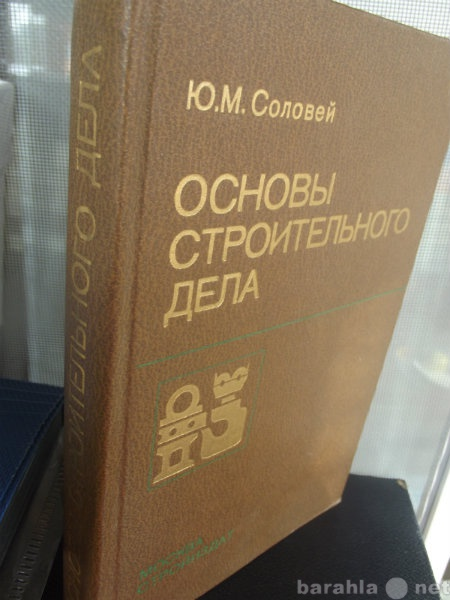 Продам Книги по строительному делу