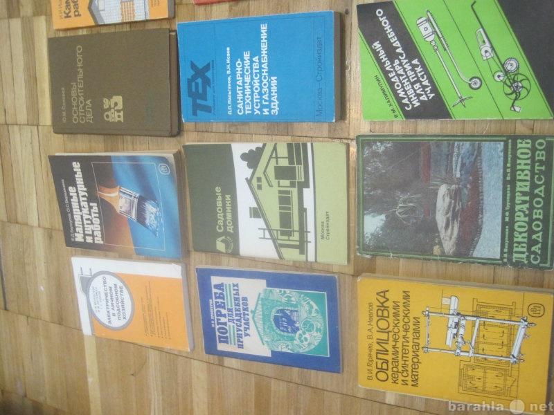 Продам: Книги по строительному делу