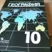 Продам география 10 класс