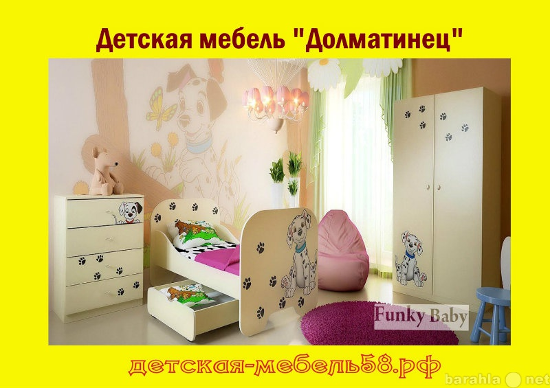 Продам Долматинец  детская мебель