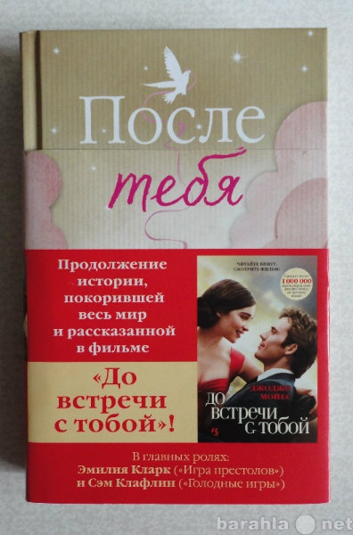 """Продам Книга """"После тебя""""  Джоджо М"""