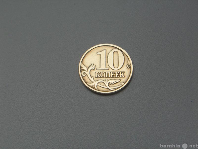 Продам Монета 10 Копеек 1998 год М Россия