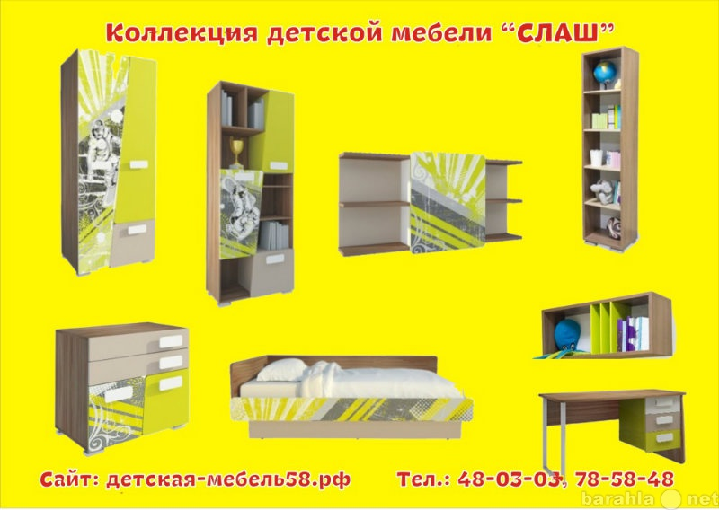 Продам Коллекция детской мебели Слаш