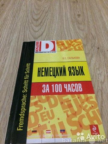 Продам Немецкий язык за 100 часов