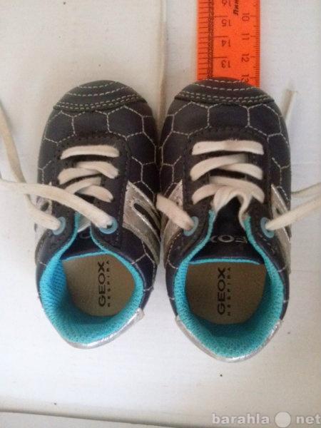 Отдам даром кроссовки для новорожденного
