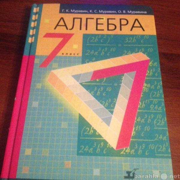 Продам: Алгебра 7 класс