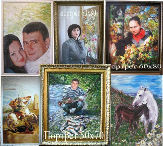 Продам Картины и портреты по фото!!!