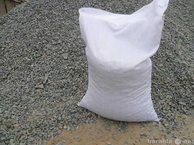 Продам Щебень гранитный в мешках по 40 кг