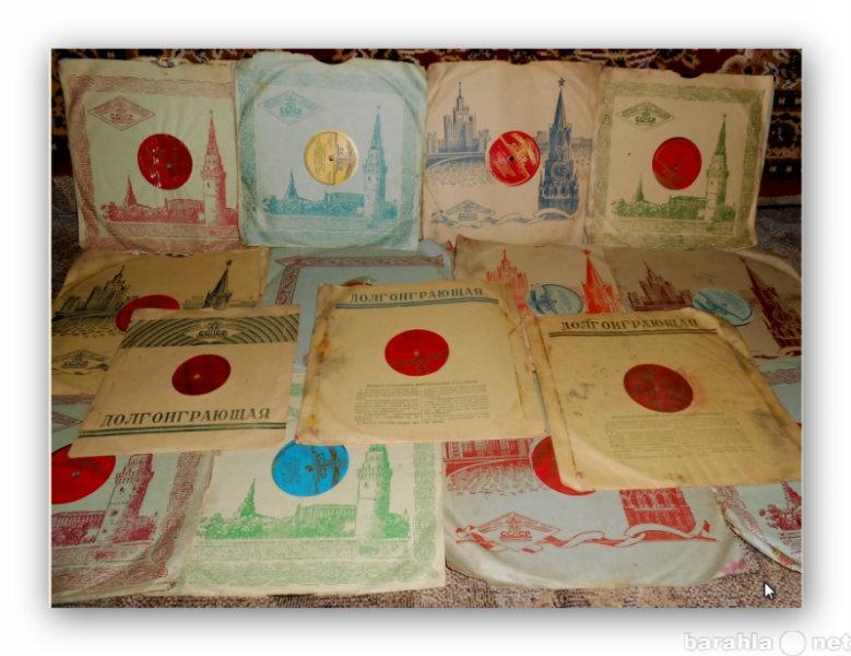 Продам: Виниловые пластинки  СССР 1950х
