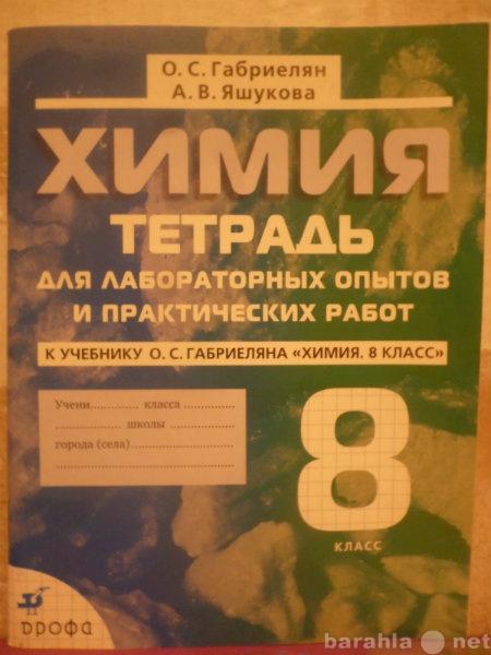 Продам Учебники, рабочие тетради 8 класс