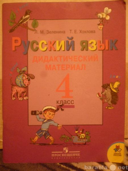 Продам Учебная литература 4 класс.