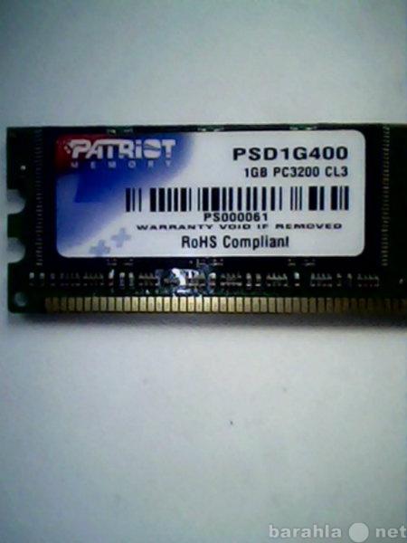Продам: Patriot PC 3200 CL3  2 планки по 1 GB