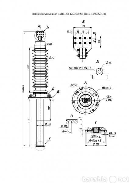 Продам высоковольтный ввод ГКВ-III-60-126/2000