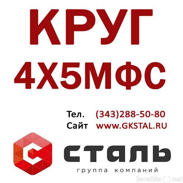 Продам Круг сталь 4Х5МФС диаметр 46