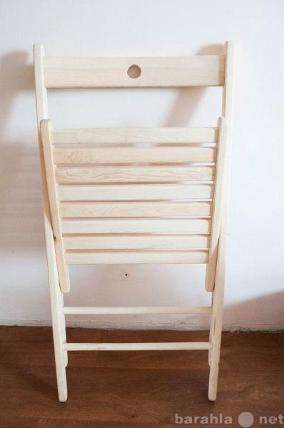 Продам: Складные деревянные стулья