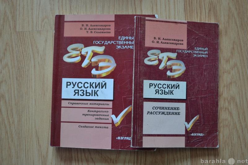 Продам Продам книги по подготовке к ЕгЭ