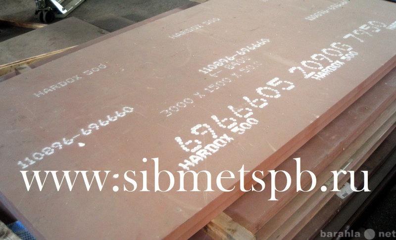Продам Износостойкий стальной лист Hardox