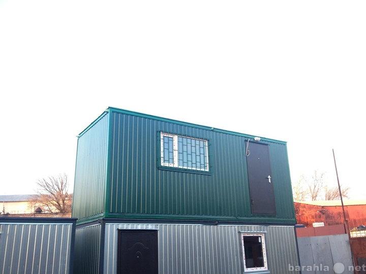 Продам Дом из бытовок 6 метров