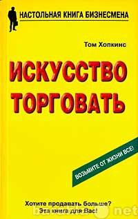 Продам Искусство торговать -Том Хопкинс
