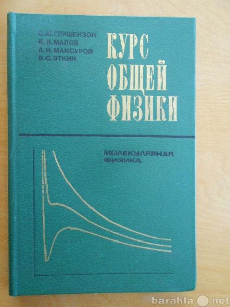 Продам Курс общей физики. Молекулярная физика.