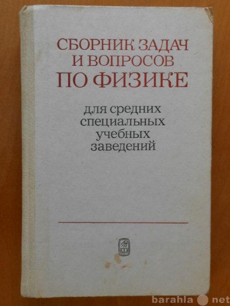 Продам Сборник задач и вопросов по физике