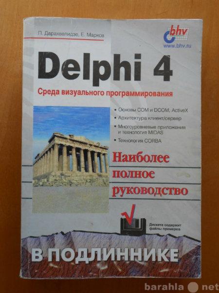 Продам П. Дарахвелидзе - Delphi 4