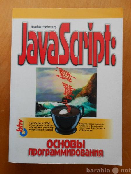 Продам Java Script: основы программирования