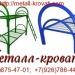 Продам КРОВАТИ МЕТАЛЛИЧЕСКИЕ ДЛЯ БОЛЬНИЦЫ ОПТОМ