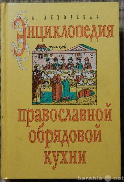 Продам: Энциклопедия православной обрядовой кухн