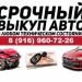 Куплю подержанный автомобиль в Москве