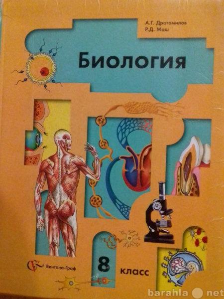 Продам Учебник по биологии 8 класс