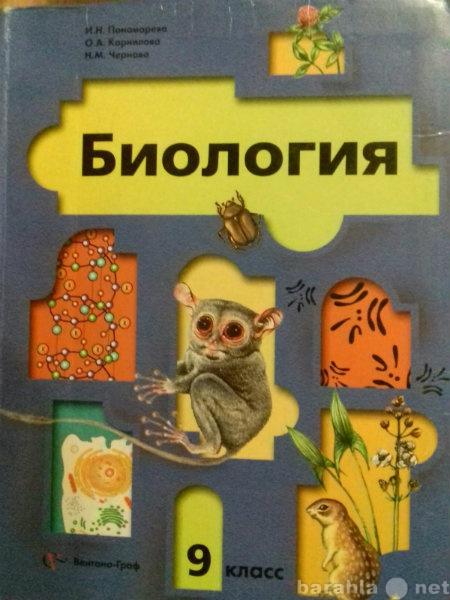 Продам Учебник по биологии 9 класс
