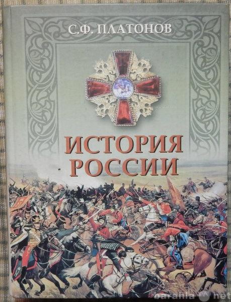 Продам С Ф Платонов История России