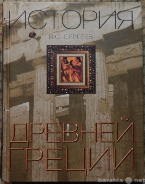 Продам В С Сергеев История Древней Греции