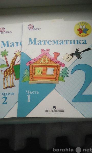 Продам: Учебник по математике 2 класс