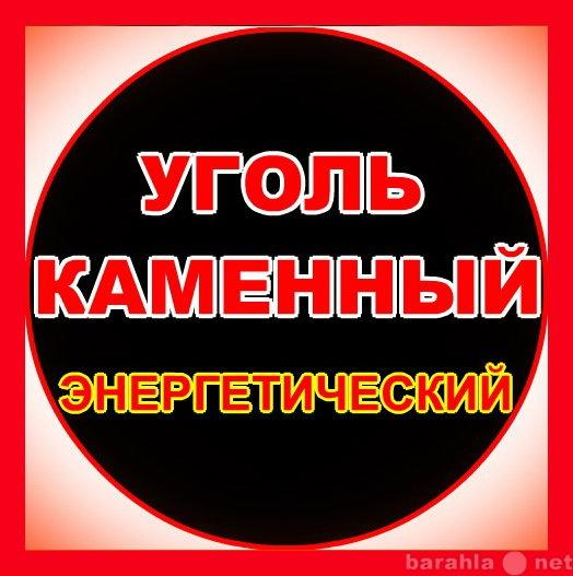 Продам Реализуем на рынке России уголь марки Д,