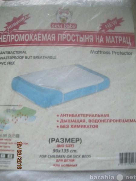 Продам: Простыня-непромокашка б/у, 90 Х 135 см