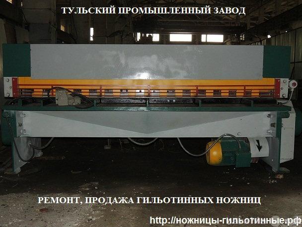 Продам Ножницы гильотинные после ремонта стд-9а
