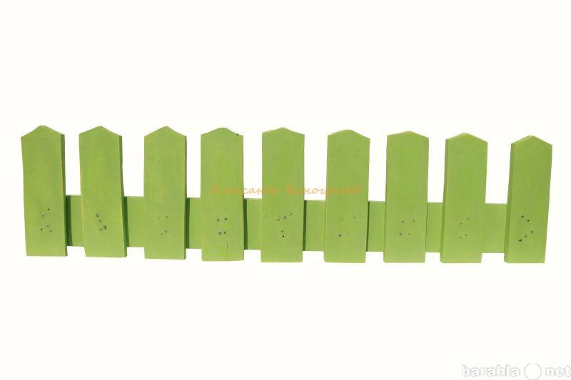 Продам Заборчики для клумб в деревенском стиле