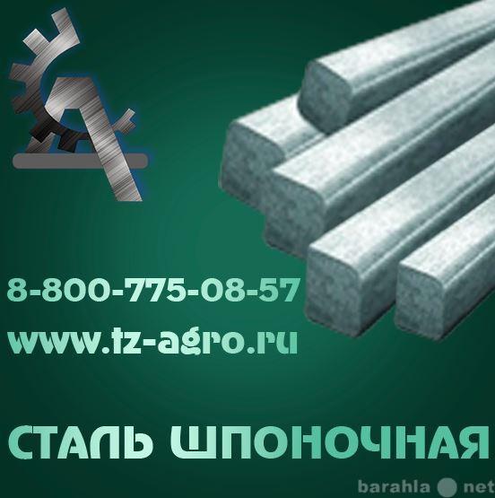 Продам: сталь шпоночная гост 8787 68