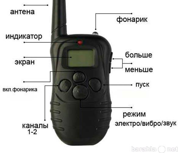 Продам Электронный ошейник 998D