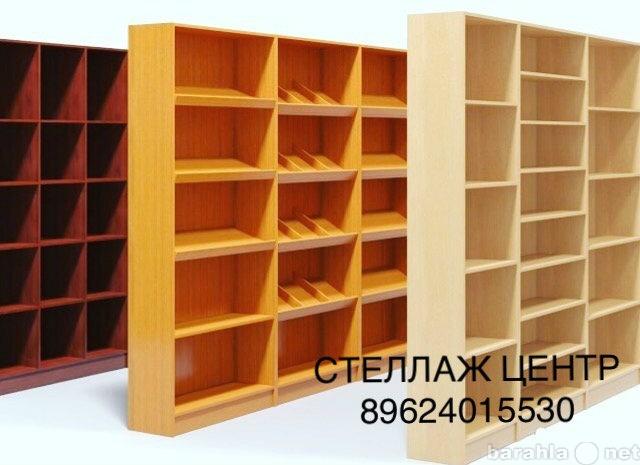 Продам Торговая мебель из ЛДСП