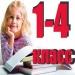 Продам Учебники 1, 2, 3, 4 класс, б/у, Магазин