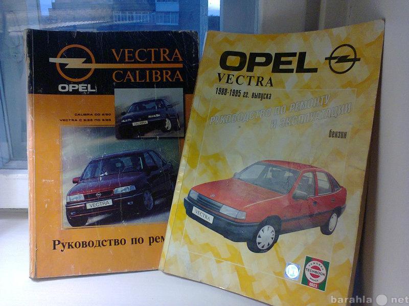 "Продам Книги ""Руководство по ремонту Opel"