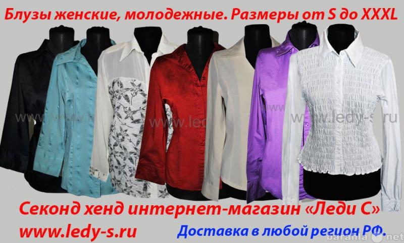 Продам Блузы секонд хенд с доставкой по РФ